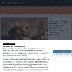 """Ποιος ήταν ο """"Γκιαούρης"""" του Λόρδου Βύρωνα που έγινε πίνακας από τον Ντελακρουά και δημιούργησε κύμα φιλελληνισμού. Τι σχέση έχει με το σπαθί του Κολοκοτρώνη"""