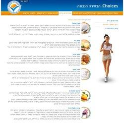 נתרן, סוכר, שומן רווי, שומן טרנס, סיבים תזונתיים – צ'ויסס