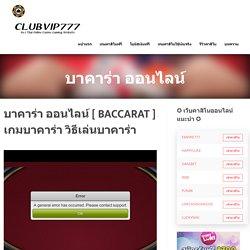 บาคาร่าออนไลน์ □ ฟรี ชนะรับเงินจริง เข้าบัญชีทันที คลิกที่นี่