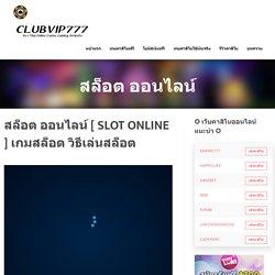 สล็อตออนไลน์ □ เล่นเกมสล็อต ฟรี ชนะรับเงินจริง เข้าบัญชีทันที