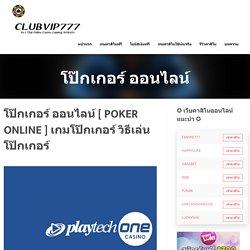 โป๊กเกอร์ □ เล่นโป๊กเกอร์ออนไลน์ฟรี ชนะรับเงินจริง เข้าบัญชีทันที