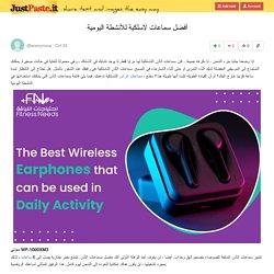أفضل سماعات لاسلكية للأنشطة اليومية