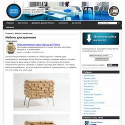 Дизайн Мания - новинки в мире дизайна интерьера и архитектуры