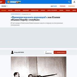 «Примерно наказать мерзавцев!»: как Сталин объявил борьбу «голубым»