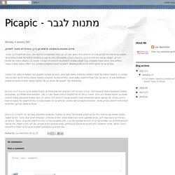 Picapic - מתנות לגבר: מדוע מתנות בהתאמה אישית הן דרך פופולרית מאוד לשיווק