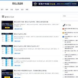 腾讯云代金券 归档 - 腾讯云优惠网