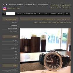 שעוני היוקרה של פטק פיליפ - סיפור המותג ודגמים נבחרים