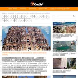 हम्पी : स्मारकों का समूह की अनसुनी कहानी – प्राचीन संस्कृति और कला का शहर