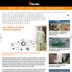महान गणितज्ञ आर्यभट्ट की जीवनी और महत्वपूर्ण खोज क्या थी?