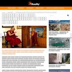 दलाई लामा : चौदहवें दलाई लामा तेनजिन ग्यात्सो के जीवन की कहानी