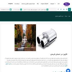 خرید اگزوز در کرمان