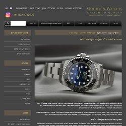 שעוני צלילה של רולקס - סקירת דגמים