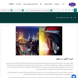 خرید و فرو ش اگزوز در مشهد