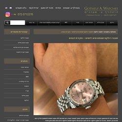 שעוני רולקס שמתאימים לנשים – סקירת דגמים