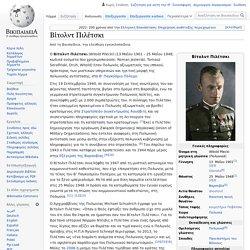 Βίτολντ Πιλέτσκι - Βικιπαίδεια