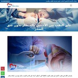 غلق الثقب بين الأذينين بالمنظار بدون شق الصدر - الموقع الرسمي للاستاذ الدكتور أسامة عباس