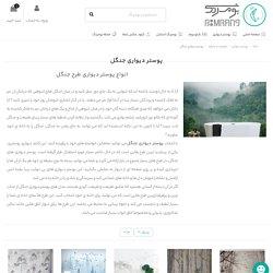 مدل های پوستر دیواری طرح جنگل