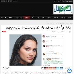 ارطغرل فیم گلسم علی عرف اسلیحان خاتون کے سیاہ لباس نے انٹرنیٹ پر دھوم مچادی