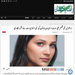 ارطغرل فیم گلسم علی عرف اسلیہان خاتون کی نئی انسٹا پوسٹ نے آگ لگادی
