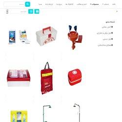 تجهیزات کمک های اولیه -خرید و قیمت جعبه کمک های اولیه