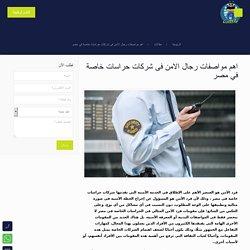 اهم مواصفات افراد الامن فى شركات حراسات خاصة في مصر