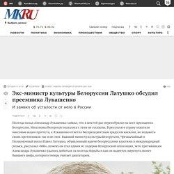 Экс-министр культуры Белоруссии Латушко обсудил преемника Лукашенко
