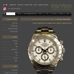 איך הפכו שעוני רולקס דייטונה משעוני מרוצים לשעוני יוקרה?