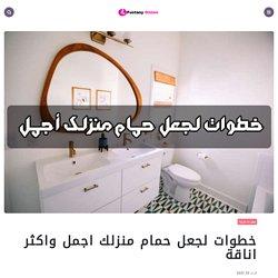 خطوات لجعل حمام منزلك اجمل واكثر اناقة