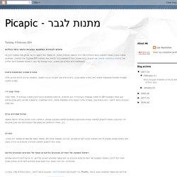 Picapic - מתנות לגבר: טיפים לבחירת המתנות הטובות ביותר בימי הולדת