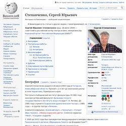 Степанченко, Сергей Юрьевич