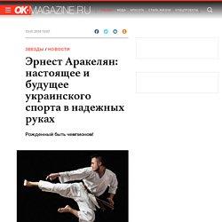 Аракелян Эрнест карате годзю рю: настоящее и будущее украинского спорта в надежных руках
