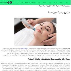کلینیک زیبایی سپادرم اصفهان