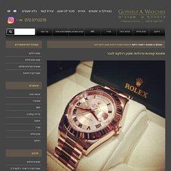 מתנות קטנות-גדולות: שעון רולקס לגבר