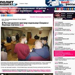 В Ростове вынесен приговор подельнице Сенцова и Надежды Савченко