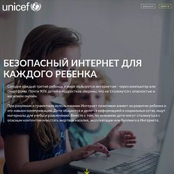 Безопасный интернет для каждого ребенка