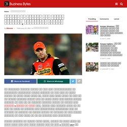 वॉर्नर का आईपीएल में खेलना मुश्किल, सनराइजर्स परेशान