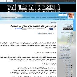 في الرد على عالم الاقتصاد حازم صلاح أبو اسماعيل