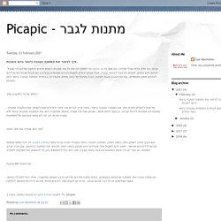 Picapic - מתנות לגבר: איך לבחור את המתנה הטובה ביותר ביום האבות.