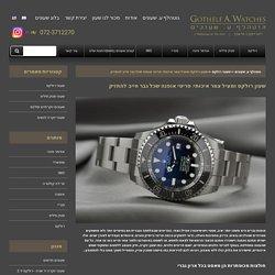 שעון רולקס ומעיל צמר איכותי: פריטי אופנה שכל גבר חייב להחזיק