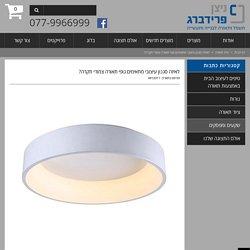 לאיזה סגנון עיצובי מתאימים גופי תאורה צמודי תקרה?
