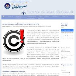 Авторское право в образовательной деятельности - МБУДО «Созвездие»