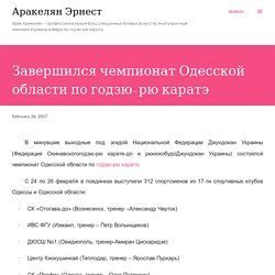 Завершился чемпионат Одесской области по годзю-рю каратэ