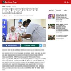 पीएम मोदी ने एम्स में लगवायी कोरोना वैक्सीन