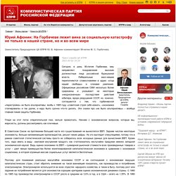 Юрий Афонин: На Горбачеве лежит вина за социальную катастрофу не только в нашей стране, но и во всем мире