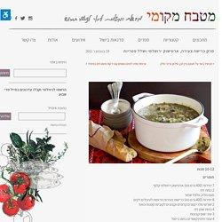 מרק כרישה צעירה, ארטישוק ירושלמי ושלל פטריות - מטבח מקומי