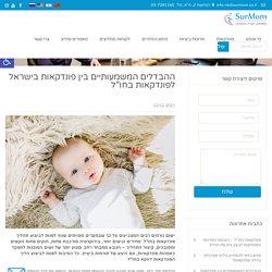 """ההבדלים המשמעותיים בין פונדקאות בישראל לפונדקאות בחו""""ל"""