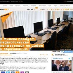 В Минске пройдет педагогическая конференция по цифре и образованию