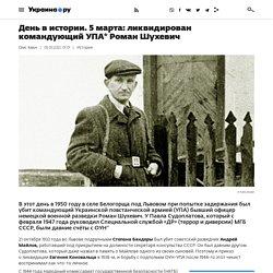 Как был ликвидирован командующий УПА* Роман Шухевич