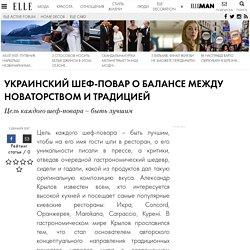Украинский шеф-повар о балансе между новаторством и традицией