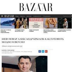 Шеф-повар Александр Крылов: как готовить модно и вкусно